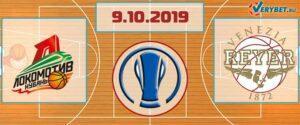 Локомотив-Кубань – Венеция 9 октября 2019 прогноз