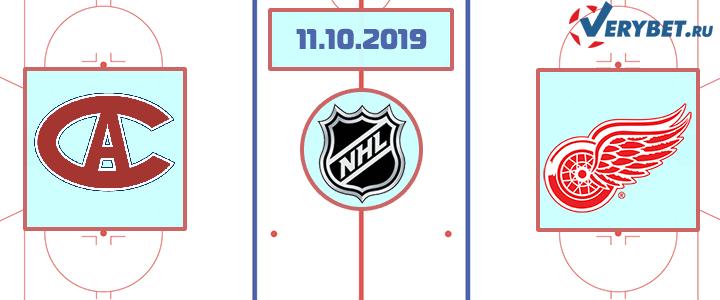 Монреаль — Детройт 11 октября 2019 прогноз
