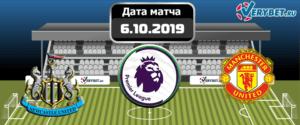 Ньюкасл Юнайтед – Манчестер Юнайтед 6 октября 2019 прогноз
