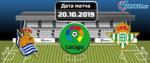 Реал Сосьедад – Реал Бетис 20 октября 2019 прогноз
