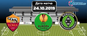 Рома – Боруссия М 24 октября 2019 прогноз