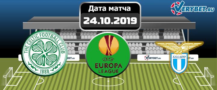 Селтик - Лацио 24 октября 2019 прогноз