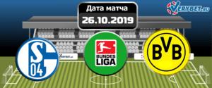 Шальке – Боруссия Дортмунд 26 октября 2019 прогноз