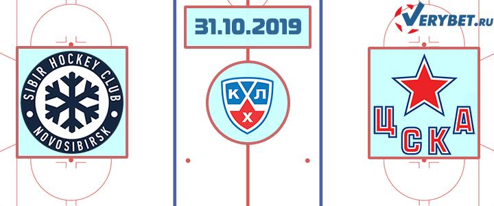Сибирь — ЦСКА 31 октября 2019 прогноз