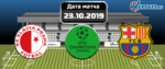 Славия Прага – Барселона 23 октября 2019 прогноз