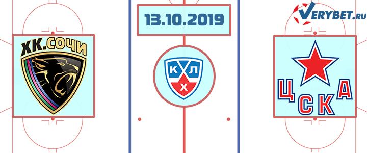 Сочи — ЦСКА 13 октября 2019 прогноз