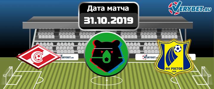 Спартак – Ростов 30 октября 2019 прогноз