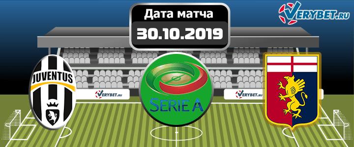 Ювентус - Дженоа 30 октября 2019 прогноз