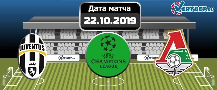 Ювентус – Локомотив 22 октября 2019 прогноз