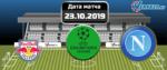 Зальцбург – Наполи 23 октября 2019 прогноз