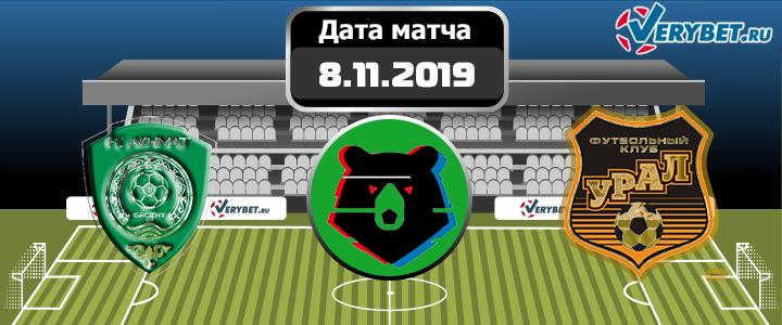 Ахмат — Урал 8 ноября 2019 прогноз