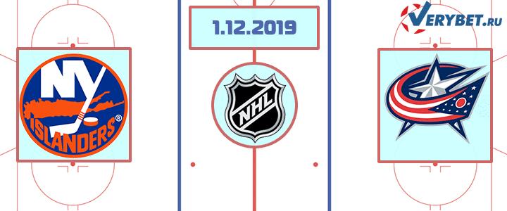 Айлендерс – Коламбус 1 декабря 2019 прогноз