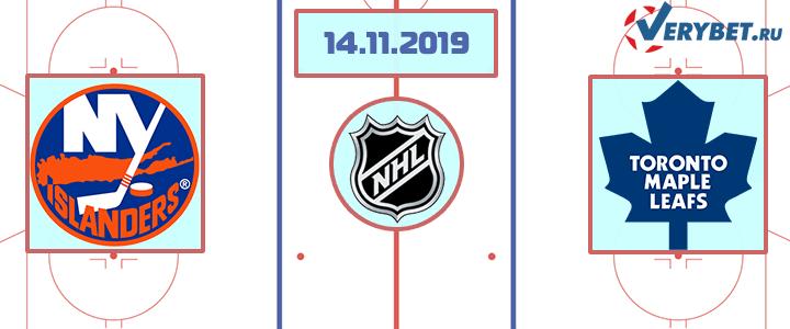 Айлендерс — Торонт 14 ноября 2019 прогноз