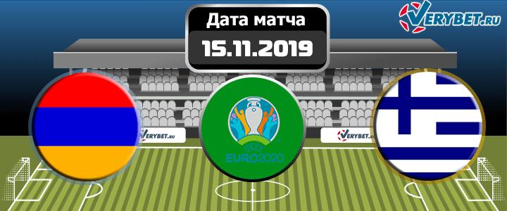 Армения – Греция 15 ноября 2019 прогноз