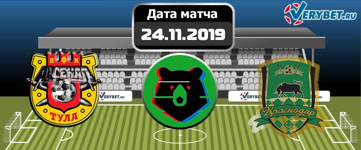 Арсенал Тула – Краснодар 24 ноября 2019 прогноз