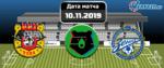 Арсенал Тула – Зенит 10 ноября 2019 прогноз