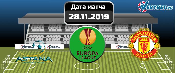Астана – Манчестер Юнайтед 28 ноября 2019 прогноз