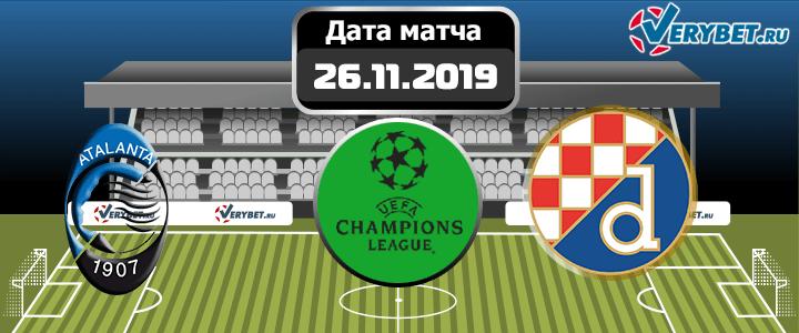 Аталанта – Динамо Загреб 26 ноября 2019 прогноз