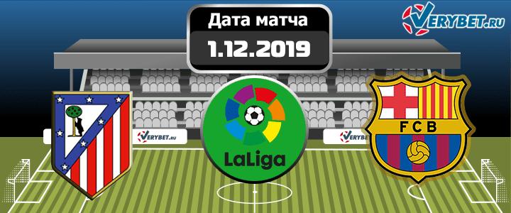 Атлетико – Барселона 1 декабря 2019 прогноз