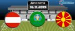 Австрия - Северная Македония 16 ноября 2019 прогноз
