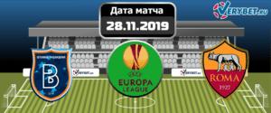 Башакшехир – Рома 28 ноября 2019 прогноз