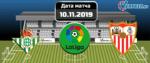 Бетис - Севилья 10 ноября 2019 прогноз