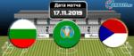 Болгария – Чехия 17 ноября 2019 прогноз