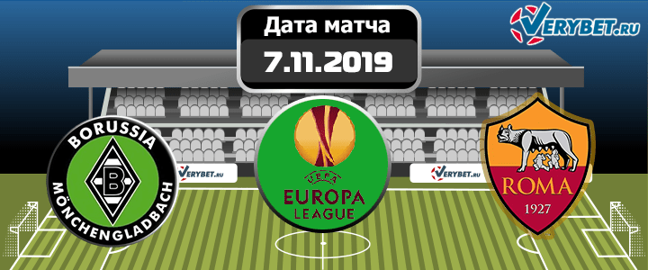 Боруссия М – Рома 7 ноября 2019 прогноз