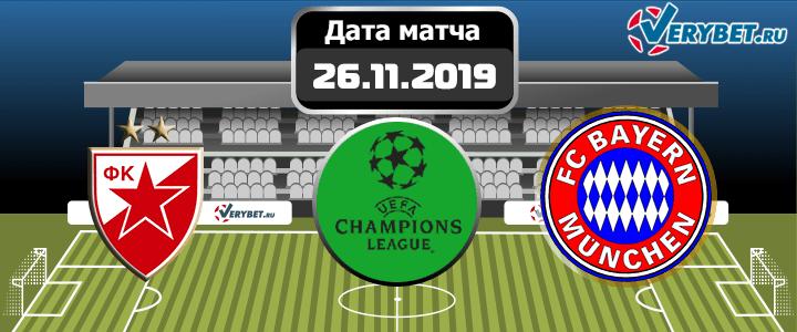 Црвена Звезда – Бавария 26 ноября 2019 прогноз