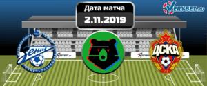 Зенит – ЦСКА 2 ноября 2019 прогноз