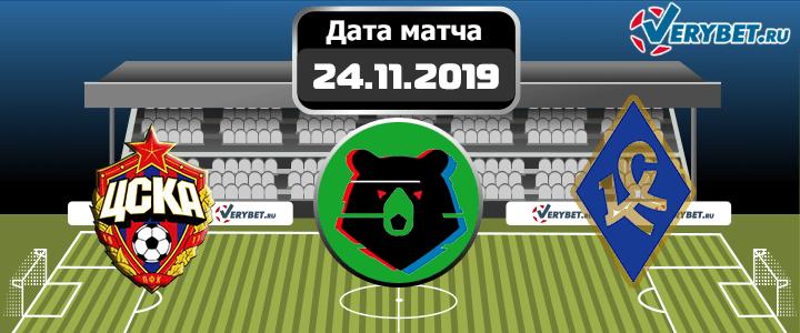 ЦСКА – Крылья Советов 24 ноября 2019 прогноз