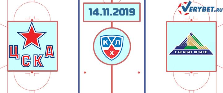 ЦСКА — Салават Юлаев 14 ноября 2019 прогноз