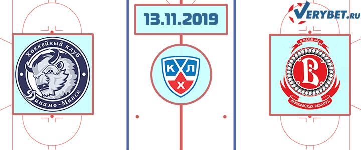 Динамо Минск — Витязь 13 ноября 2019 прогноз
