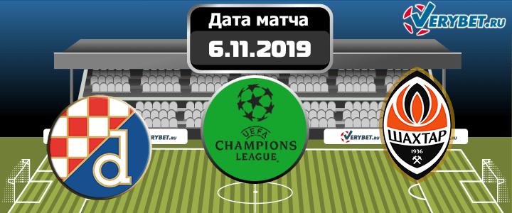 Динамо Загреб - Шахтер 6 ноября 2019 прогноз