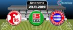 Фортуна - Бавария 23 ноября 2019 прогноз