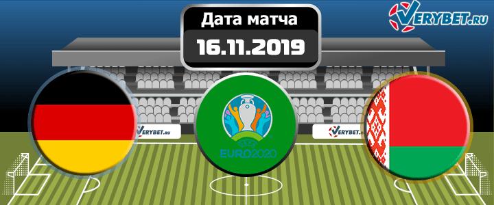 Германия – Беларусь 16 ноября 2019 прогноз