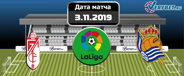 Гранада – Реал Сосьедад 3 ноября 2019 прогноз