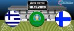 Греция - Финляндия 18 ноября 2019 прогноз