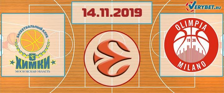 Химки – Милано 14 ноября 2019 прогноз