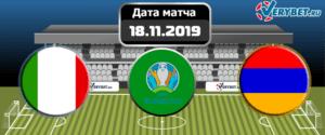 Италия – Армения 18 ноября 2019 прогноз