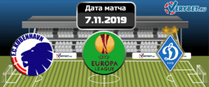 Копенгаген - Динамо Киев 7 ноября 2019 прогноз