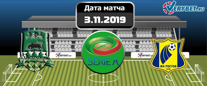 Краснодар - Ростов 3 ноября 2019 прогноз