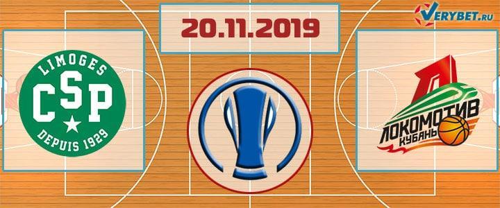 Лимож – Локомотив-Кубань 20 ноября 2019 прогноз