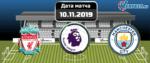 Ливерпуль – Манчестер Сити 10 ноября 2019 прогноз