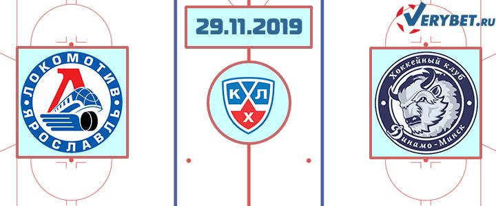 Локомотив — Динамо Минск 29 ноября 2019 прогноз