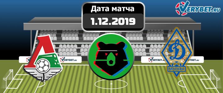 Локомотив – Динамо 1 декабря 2019 прогноз