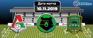 Локомотив - Краснодар 10 ноября 2019 прогноз