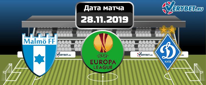Мальме - Динамо Киев 28 ноября 2019 прогноз