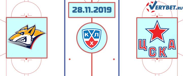 Металлург — ЦСКА 28 ноября 2019 прогноз