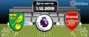 Норвич – Арсенал 1 декабря 2019 прогноз